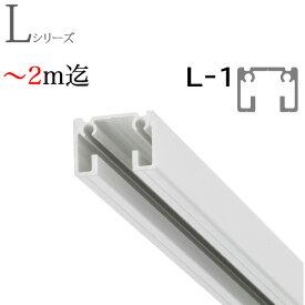 ピクチャーレール L-1(L1) 〜 2m迄 正面付けセット フック2個付き ホワイト TOSO トーソー