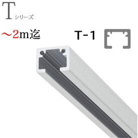 ピクチャーレール T-1(T1) 〜 2m迄 天井付けセット フック2個付き ホワイト TOSO トーソー