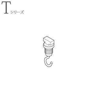 ピクチャーレールTフック30AフックA(天井付け用)後入れタイプナチュラル(シルバー)5個入りTOSOトーソー