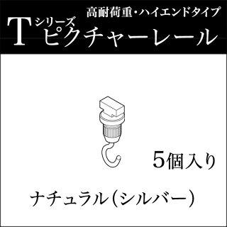【お買い物マラソンポイントアップ】ピクチャーレールTフック30AフックA(天井付け用)後入れタイプナチュラル(シルバー)5個入りTOSOトーソー