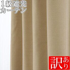 【訳あり製品】遮光1級カーテン 1級遮光・遮音カーテン シーザー デューク 各色1枚限り
