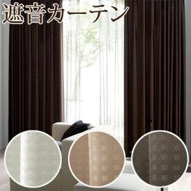 遮熱カーテン 防音カーテン 遮光カーテン の三つの機能 2枚組 遮光1級 形態安定加工 (カーテン 遮光)