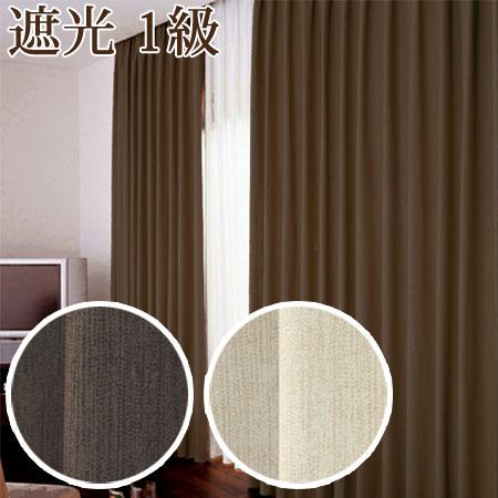 遮光1級カーテン 【送料無料】遮光カーテン 1級 2枚組 (カーテン 遮光)