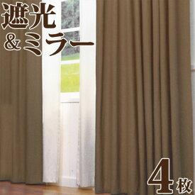 1級遮光カーテン ミラーカーテン 4枚セット 遮音 遮熱 遮光1級 4枚組