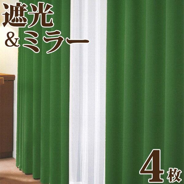 カーテン 4枚セット 遮光カーテン (1級遮光カーテンも) 夜も透けにくいミラーカーテン をプラス 4枚組 遮熱 断熱 送料無料