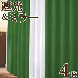 カーテン 4枚セット 遮光カーテン (1級遮光カーテンも) 夜も透けにくいミラーカーテン をプラス 4枚組 遮熱 断熱 送料無料 キャッシュレス 還元