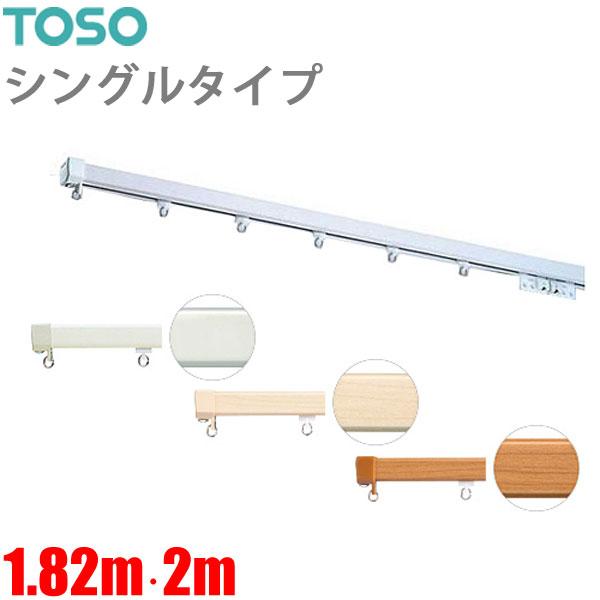 カーテンレール シングルタイプ エリートプロ! TOSO製 (1.82m)・(2m)の2サイズから選べるカーテンレールシングルセット