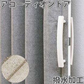 アコーディオンドア 幅100cm×高さ174cm NJ-1 既製サイズ 3柄から 伸縮レールタイプ(アコーデオンドア) キャッシュレス 還元