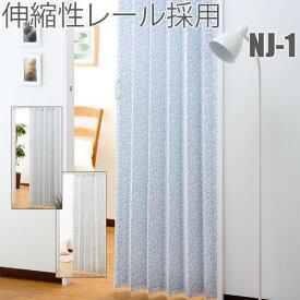アコーディオンカーテン 幅150cm×高さ174cm NJ-1 既製サイズ 3柄から 伸縮レールタイプ(アコーデオンドア) キャッシュレス 還元