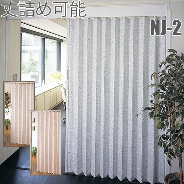 アコーディオンドア 幅150cm×高さ180cm NJ-2 既製サイズ 3柄から 伸縮レールタイプ(アコーデオンドア)