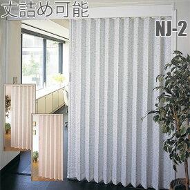 アコーディオンカーテン 幅200cm×高さ220cm NJ-2 既製サイズ 3柄から アルミ製定尺レールタイプ(アコーデオンドア) キャッシュレス 還元
