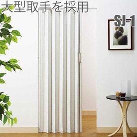 アコーディオンカーテン 幅100cm×高さ174cm SJ-1 既製サイズ 3色から(アコーデオンドア) キャッシュレス 還元
