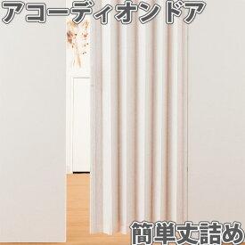 フルネス アコーディオンドア アコーディオンカーテン SJ-2 既製サイズ 幅150cm×高さ220cm ファンデ 金ノコ付き