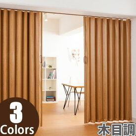木目調 アコーディオンドア 幅100cm×高さ174cm 既製サイズ 2柄から アコーディオンカーテン キャッシュレス 還元