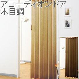 木目調 アコーディオンドア 幅200cm×高さ174cm 既製サイズ 2柄から アコーディオンカーテン キャッシュレス 還元