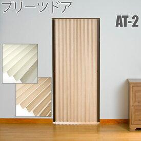 プリーツドア 幅100cm×高さ174cm 既製サイズ 3柄から キャッシュレス 還元