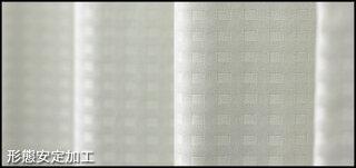 裏地付き遮光カーテン8サイズ均一価格形態安定加工カーテン遮光【送料無料】