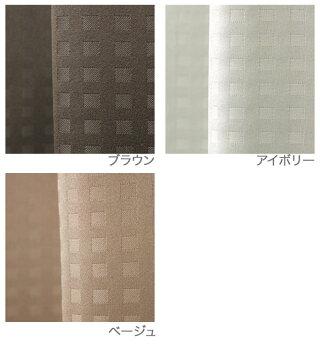遮光カーテン裏地付き遮光1級形態安定加工