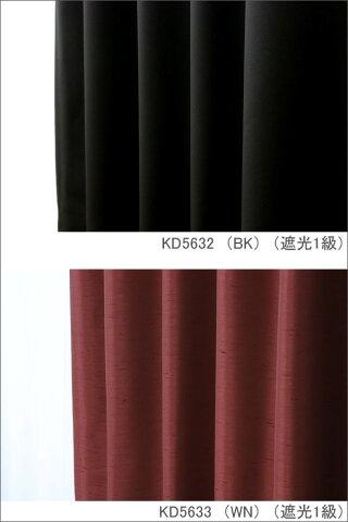 【送料無料】遮光カーテン1級にミラーカーテン