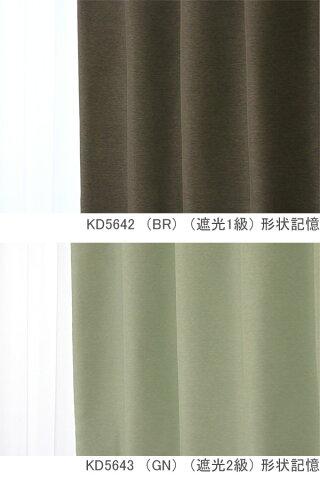 【送料無料】遮光カーテンにミラーカーテンをプラス4枚組