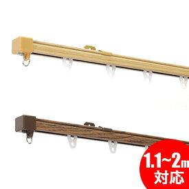 カーテンレール シングル 取り付け簡単♪ 角形 伸縮 レール 伸縮カーテンレール シングル 1.1〜2m 2色から 日本製