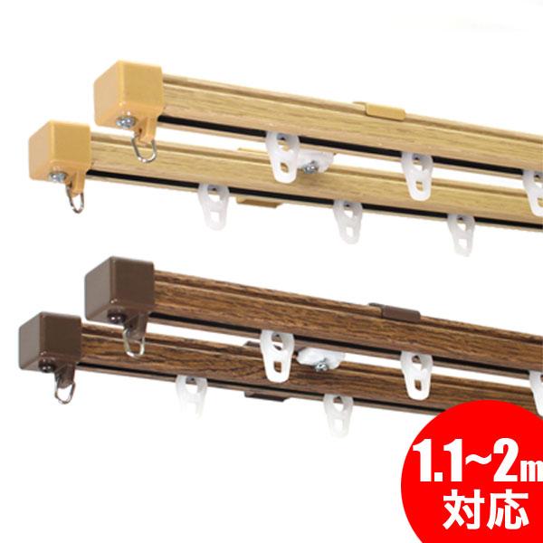 カーテンレール ダブル 取り付け簡単♪ 角形 伸縮 レール 伸縮カーテンレール ダブル 1.1〜2m 2色から 日本製