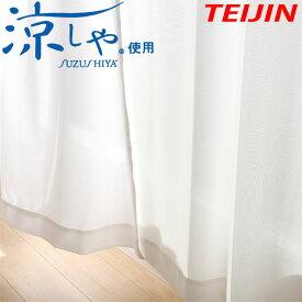 TEIJIN 涼しや ミラーレースカーテン UVカット 遮熱効果 透けにくいレースカーテン