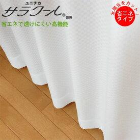 サラクール ミラーレースカーテン UVカット 遮熱効果 透けにくいレースカーテン