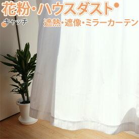 カーテンで夏を涼しく快適に ミラーレースカーテン UVカット 遮熱効果 透けにくい レースカーテン 遮像カーテン 2枚組 あす楽