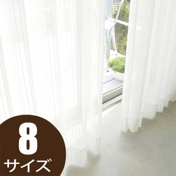 ミラー カーテン 8サイズ均一価格 夜も透けにくいミラー レースカーテン ミラー UVカット ストライプ【送料無料】