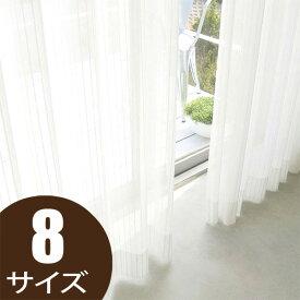 ミラー カーテン 8サイズ均一価格 夜も透けにくいミラー レースカーテン ミラー UVカット 遮熱 ストライプ【送料無料】 キャッシュレス 還元 キャッシュレス・消費者還元事業