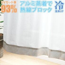 レースカーテン ミラー エコカーテン アルミ蒸着 UVカット カーテン 透けにくい 2枚組 採光カーテン カーテンで断熱 暖房効率UP