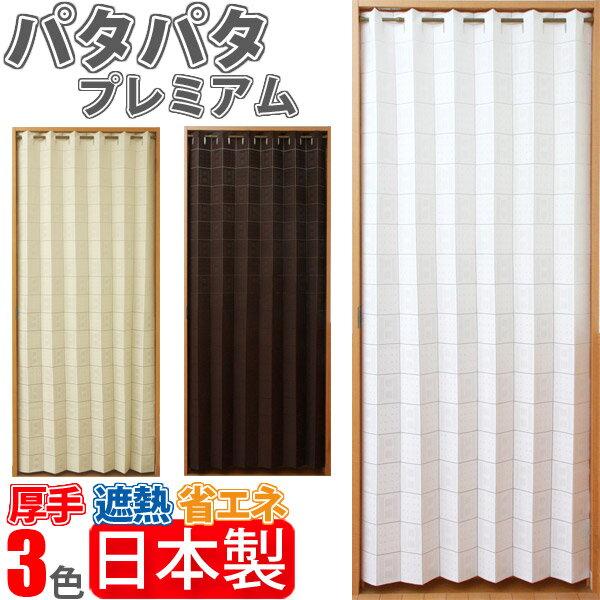 パタパタカーテン 簡単間仕切り 省エネ 目隠しカーテン 幅100cm×丈250cm 送料無料 アコーディオンカーテン