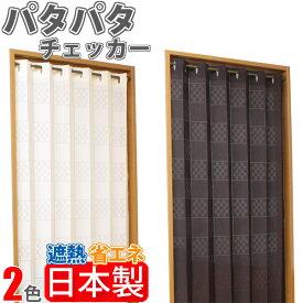 パタパタカーテン チェッカー 簡単間仕切り 省エネ 目隠しカーテン 幅100cm×丈250cm 送料無料 アコーディオン カーテン
