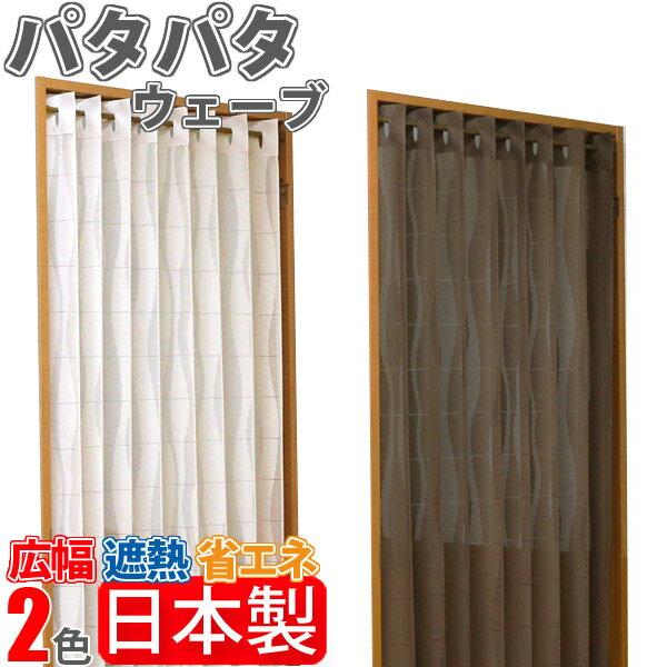 パタパタカーテン ウェーブ 簡単間仕切り 省エネ 目隠しカーテン 幅150cm×丈250cm 送料無料 アコーディオン カーテン