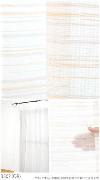 オーダーカーテン日本製洗えるレースUVカット遮熱レースカーテン幅51〜100cm×丈98〜250cm