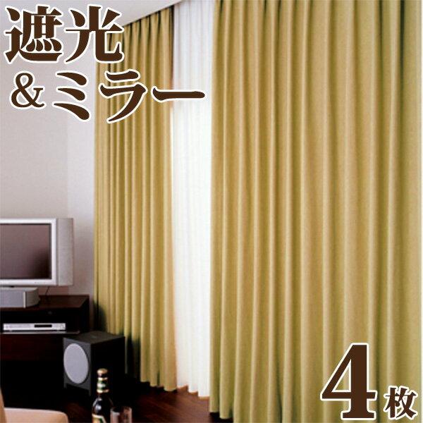 【楽天イーグルス感謝祭】遮光カーテンにミラーカーテンをプラス 4枚組 カーテン 4枚セット 送料無料