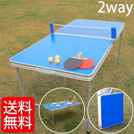 卓球台 折りたたみ式 ファミリー ピンポン台 家庭用 アウトドアテーブル