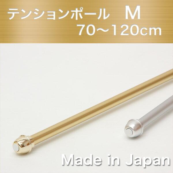 つっぱり棒 テンションポール 70〜120cm Mサイズ ゴールド シルバー 2色からおしゃれな 突っ張り棒