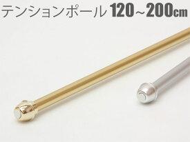 日本製 つっぱり棒 テンションポール 120〜200cm Lサイズ ゴールド シルバー 2色からおしゃれな 突っ張り棒 キャッシュレス 還元