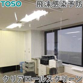 タチカワ 伸縮V型吊棒セット 320mm(200〜320mm) 透明ロールスクリーン用