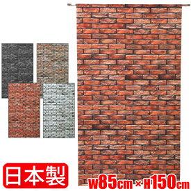 マルチタペストリー のれん レンガ(BRICK WALL)サイズ W85cm×H150cm 【送料無料】