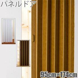アコーディオンドア (パネルドア) 幅95cm×174cm コルタ 既製サイズ 2色から (北海道・沖縄・離島は別途送料が必要です) キャッシュレス 還元