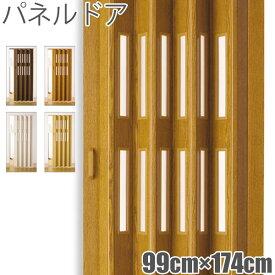 アコーディオンドア 幅99cm×174cm 窓付きき (パネルドア) クレア 既製サイズ 4色から (北海道・沖縄・離島は別途送料が必要です) キャッシュレス 還元