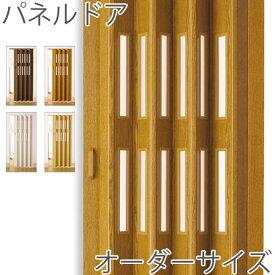 パネルドア (窓付き アコーディオンドア) クレア オーダー製品 幅174cm×丈181cm〜200cm 4色から