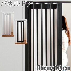 パネルドア (アコーディオンドア) 幅95cm×174cm シアーズ 既製サイズ 2色から (北海道・沖縄・離島は別途送料が必要です) キャッシュレス 還元