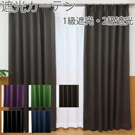 カーテン 遮光カーテン (遮光1級、遮光2級) 無地 3サイズ均一価格 2枚組 送料無料 ドレープカーテン