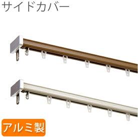 伸縮カーテンレール シングル 1.1〜2m サイドカバータイプ アルミ製