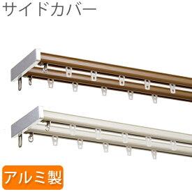 伸縮 カーテンレール ダブル 1.1〜2m サイドカバータイプ アルミ製