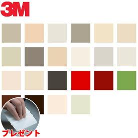 ダイノックシート 3M(スリーエム) ダイノックフィルム Single Color シングルカラー 「10cm単位」